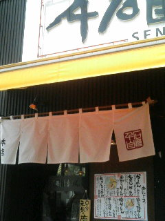 sengoku ramen1